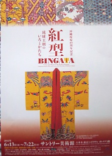 poster showing a yellow Japanese Kimono with red trim and red and blue print of sea and birds, clouds and flowers. four squares of japanese fabric border the top of the poster and exhibition details in Japanese characters, sit in a red border along the bo