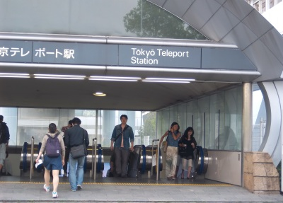A view of the entrance to the excitingly named Tokyo Teleport Station.
