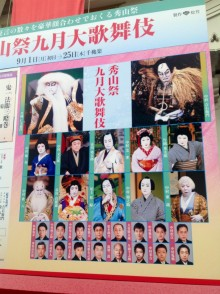 A colourful poster for the new season kabuki performance, with the all male caste in traditional Japanese costume and made up as males and females, heroes and villains