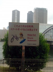 This Japanese notice also warns in English  'KEEP OUT bicycle skateboard' has a cartoon kid looking cross, together with an image of a bicycle and a skateboard