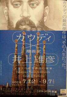 Eyes to lips of a mustachioed, monochrome Inoue form the upper part of this poster. The five spires of Sagrada Familia against a blue Barcelona sky fill the bottom three quarters, overlaid with white, spidery Japanese text.